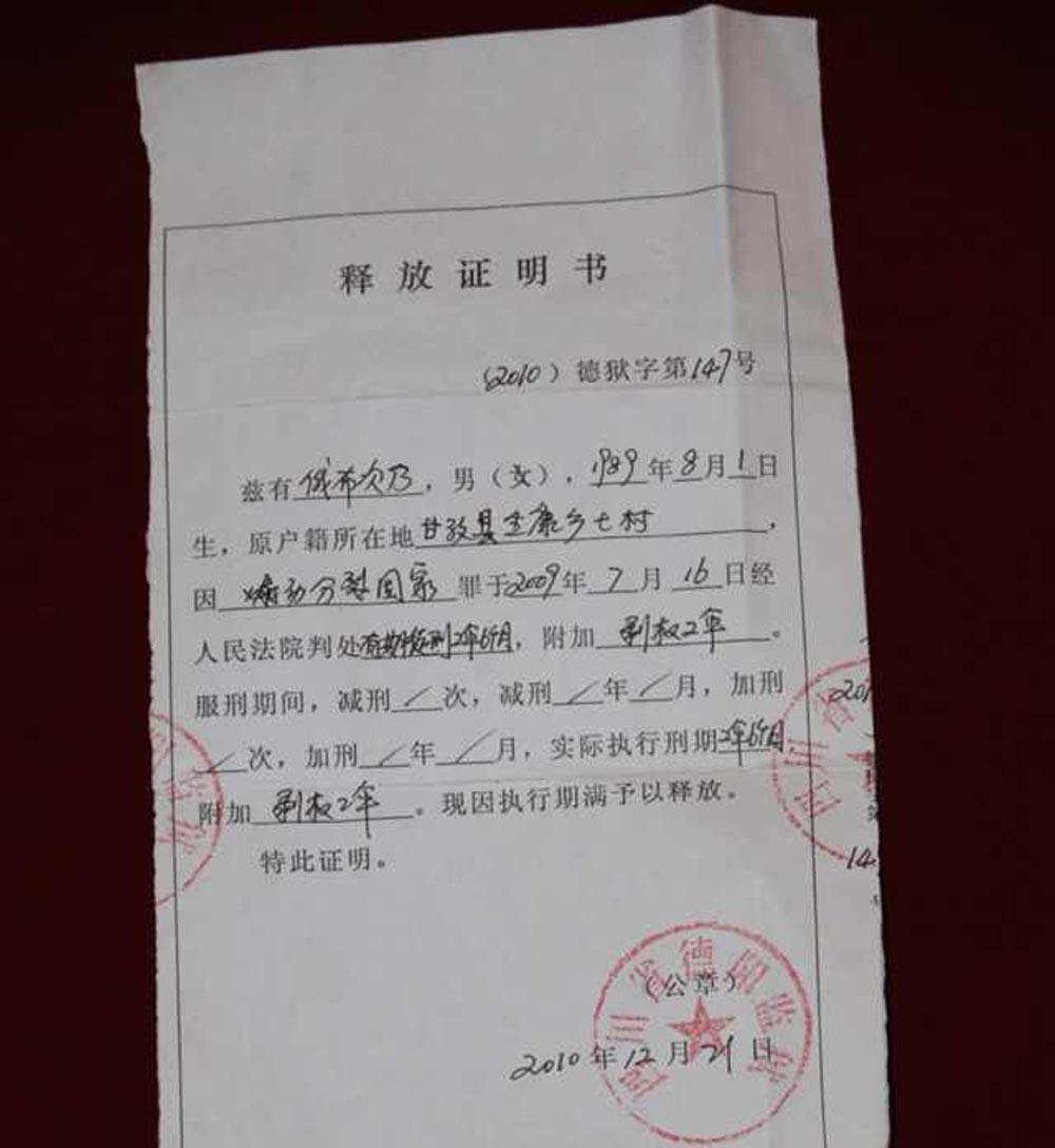 List of Tibetan Prisoners new