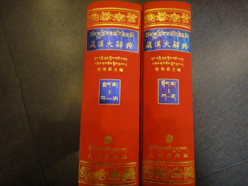 In 1985, Trinley and his colleagues published a Tibetan-Chinese dictionary after eight years of concerted efforts. It includes 53,000 entries.
