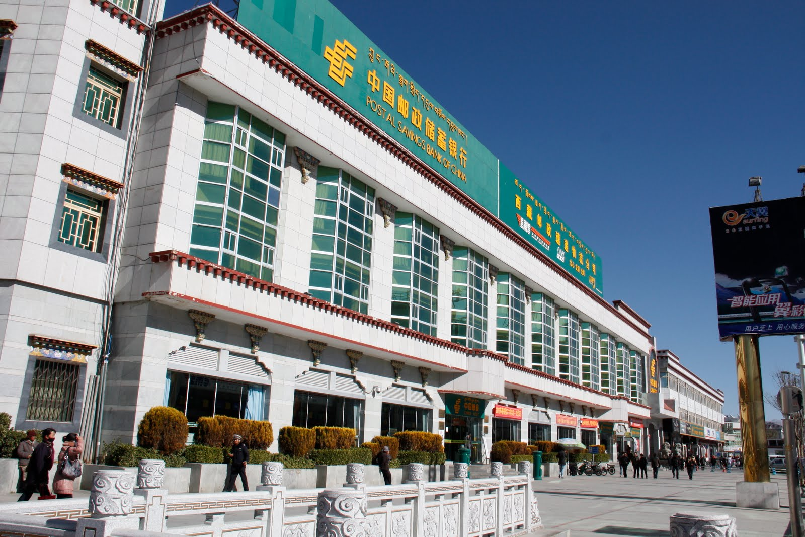 Main Post Office at Lhasa,  beside Potala Palace.