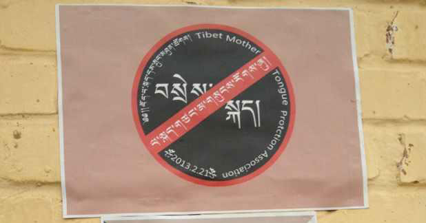 "A poster in Kanlho Tibetan Autonomous Prefecture reads ""No to mixed language!"" (Photo courtesy: RFA)"