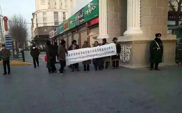 Protesters in the northwestern Chinese city of Xining demand equal education for ethnic minority groups, Jan. 24, 2016. (Photo courtesy: RFA)
