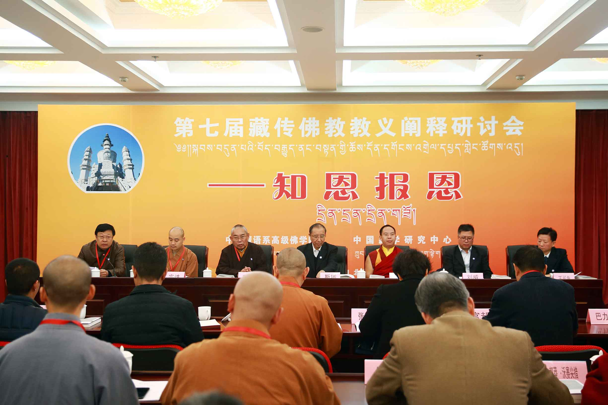 Seventh Tibetan Buddhist Doctrine Interpretation Seminar is opened at the High-level Tibetan Buddhism College of China, on November 6, 2017. (Photo courtesy: eng.tibet.cn)