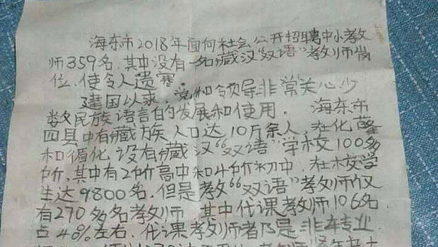 Tibetan students in Qinghai complain against one-sided bilingual education