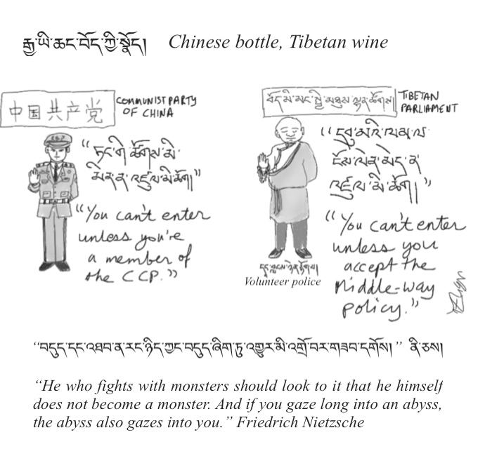 Chinese bottle Tibetan wine