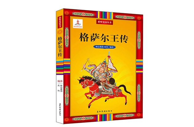 China to publish 370-volume Tibetan epic in 2019